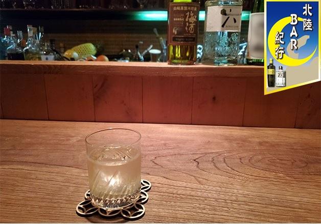 【北陸BAR紀行Vol.15】福井市片町のミクソロジーカクテルが楽しめるアットホームなカウンターバー「IDOBA」 でオリジナリティ溢れるシグネチャーカクテル「和グローニ」を味わおう♪