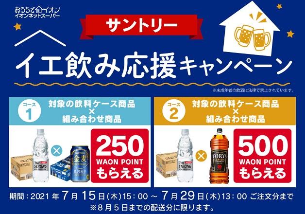 (終了しました)【イオンネットスーパー限定】WAONPOINTがお得にもらえる!「サントリー イエ飲み応援キャンペーン」