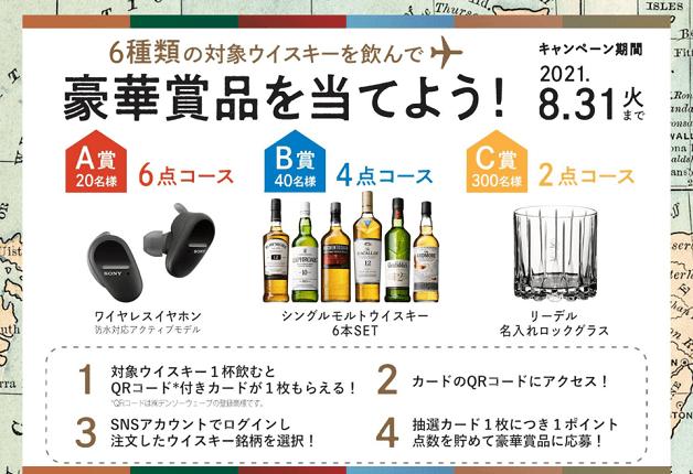 シングルモルトウイスキーを北陸エリアの対象店舗で飲むと「ワイヤレスイヤホン」や「ロックグラス」が当たる♪「6種類の対象ウイスキーを飲んで豪華賞品を当てよう!キャンペーン」