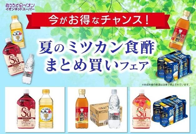 (終了しました)【イオンネットスーパー限定】「ミツカン食酢」とサントリーの対象商品を一緒に買ってお得に「WAON POINT」をもらおう!「夏のミツカン食酢まとめ買いキャンペーン」!