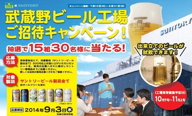(終了しました)【杏林堂×サントリーキャンペーン】15組30名様を武蔵野ビール工場へご招待