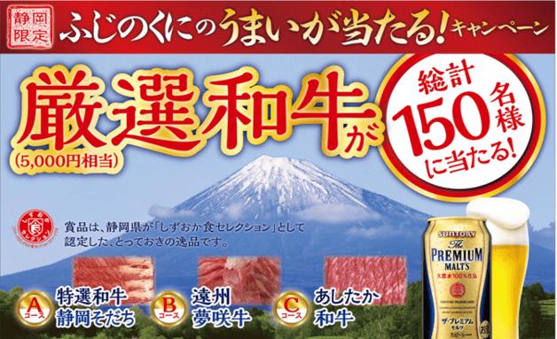 """(終了しました)【総計150名様に当たる!】「ザ・プレミアム・モルツ」を買うと """"食の都"""" 静岡のおいしい和牛をプレゼント"""