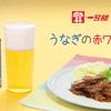 【「金麦」幸せうちレシピ】今年の土用の丑は洋食アレンジしませんか♪「鰻の赤ワイン煮」