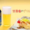 【「金麦」幸せうちレシピ】半日漬けこむだけで、やわらかジューシーに♪「甘酒塩のグリルチキン」