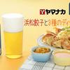 【「金麦」幸せうちレシピ】お好みのソースにつけて召し上がれ♪「浜松餃子と3種のディップソース」