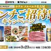 【ヤマナカ×スギモト×サントリー】尾張牛を堪能♪「ホテル メルパルク名古屋 ランチご招待!キャンペーン」開催