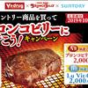 「プレモル」や「金麦」などのサントリー商品を買って「ブロンコビリー商品券 2,000円分」を当てよう!