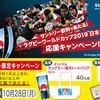 【ゲンキー限定】総計340名様に当たる!サントリー飲料を買って「ラグビーワールドカップ2019日本大会」を応援しよう♪