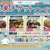 【フィール×サントリー】サントリーの対象商品を買って地元の飲食店を応援しよう!「未来チケットプレゼントキャンペーン!」