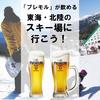 【岐阜のスキー場に行こう!】スキーのあとはビールで乾杯!「ザ・プレミアム・モルツ」が飲めるスキー場をご紹介します♪