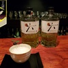 【北陸BAR紀行Vol.1】古民家BAR「洋酒カクテル 中村堂」で和の魅力が織りなすカクテル「Genroku -玄六-」を楽しもう♪