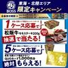 サントリーコーヒー「ボス」を買って「松阪牛」や「QUOカード」をもらおう!「東海・北陸エリア限定ボスを買ってもらえる!キャンペーン」