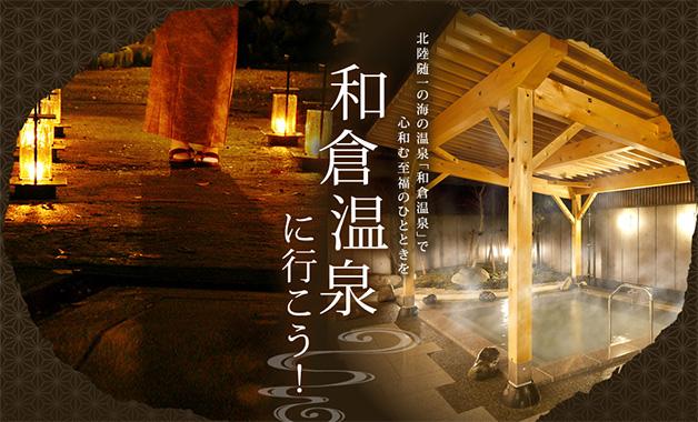 【和倉温泉へ行こう!】北陸随一の海の温泉「和倉温泉」で心和む至福のひとときを