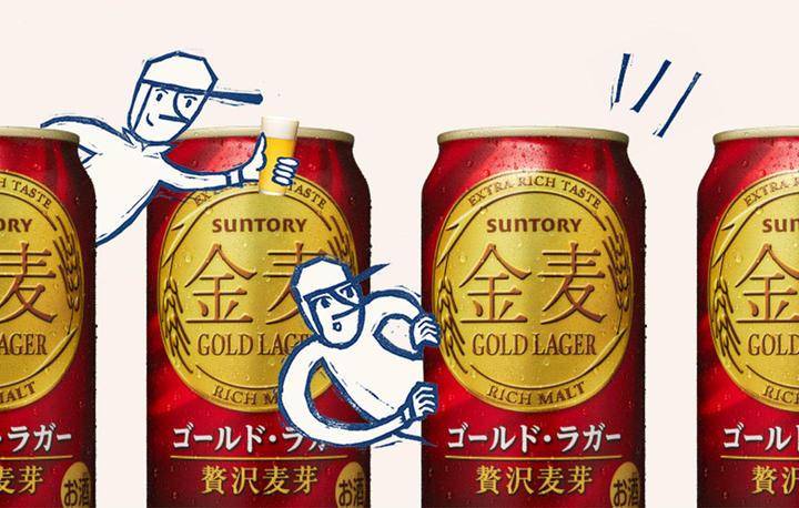 ビール好きも満足する 金麦〈ゴールド・ラガー〉の はなし。