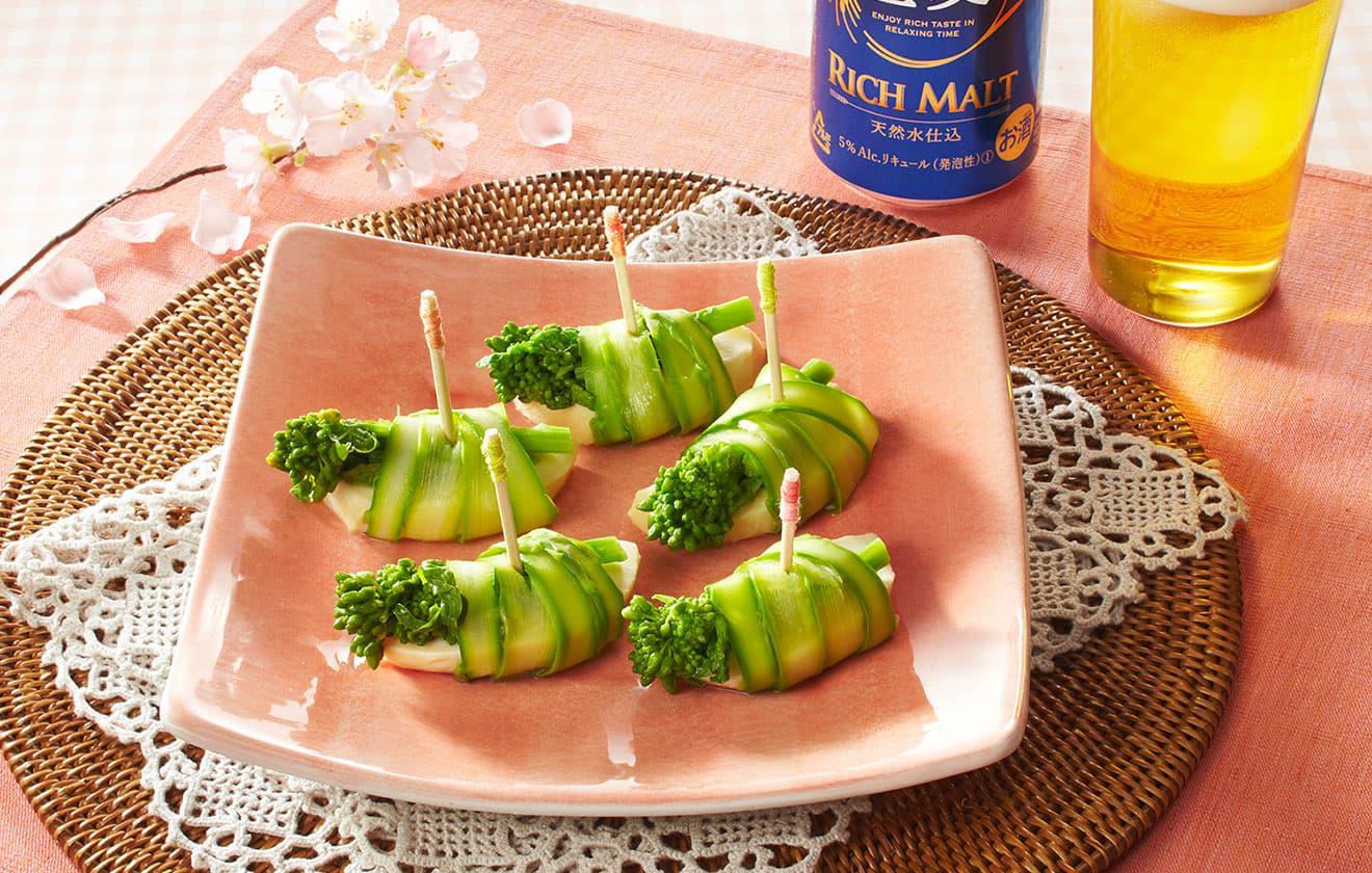 菜の花と味噌漬けモッツァレラのアスパラ巻き の写真