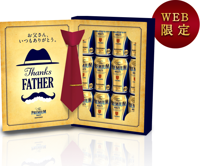 http://www.suntory.co.jp/beer/premium/gift/fathersday/img/2017/mv_img01.png