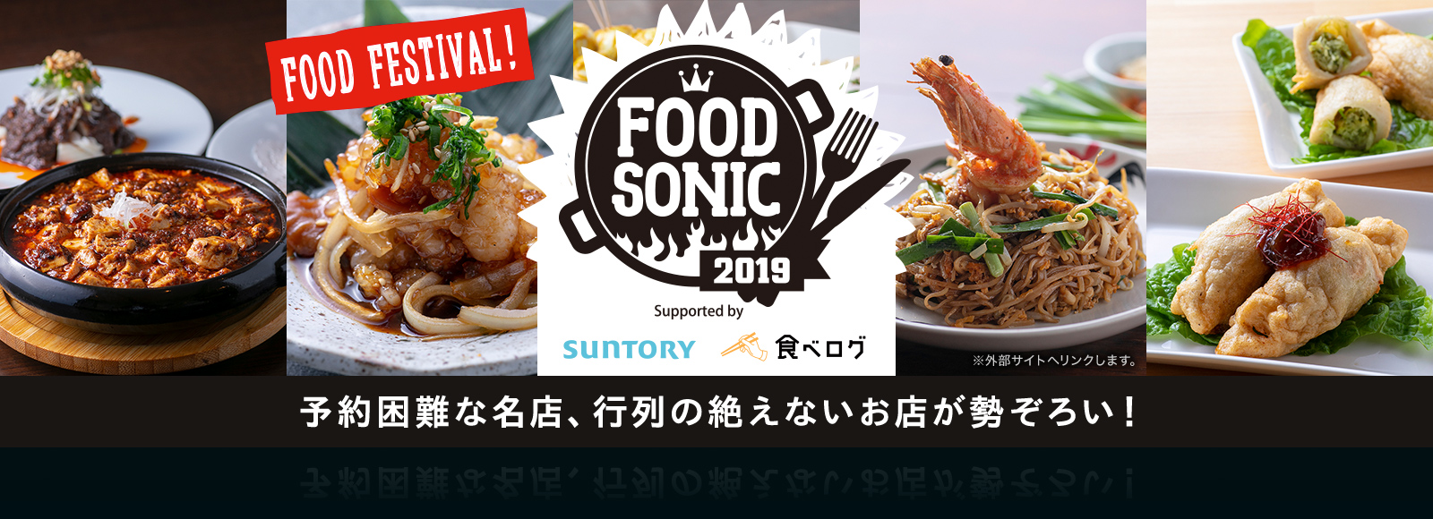 FOOD SONIC 2019 Supported by SUNTORY 食べログ 予約困難な名店、行列の絶えないお店が勢ぞろい!