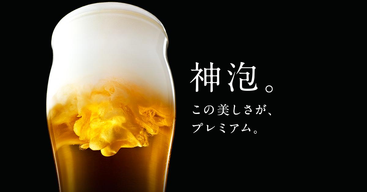 神泡まで歩みを進めた半世紀 Roots Of 神泡 ザ・プレミアム・モルツ プレモル ビール サントリー