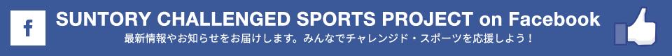 SUNTORY CHALLENGED SPORTS PROJECT on Facebook 最新情報やお知らせをお届けします。みんなでチャレンジド・スポーツを応援しよう!