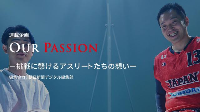 #49 「藤本怜央VS成田凌 苦しみの先に、限界を超える喜びがある」