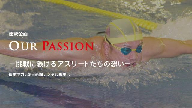 #44 「水泳は、「昨日の自分」を超えるスポーツ。超えた瞬間は本当にうれしい」