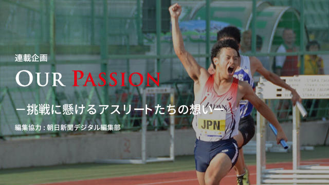 #16 「うまくなりたい、勝ちたい、強くなりたい」