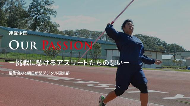 #11 「震災乗り越え、やり投げで東京パラリンピックへ」