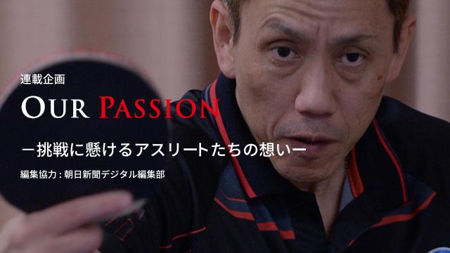 #5 「地元 福島に恩返しがしたい」 卓球 吉田 信一選手