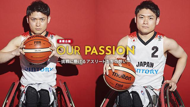 vol.2「一歩踏み出すか、踏み出さないかで人生は大きく変わる」 車いすバスケットボール 豊島 英選手