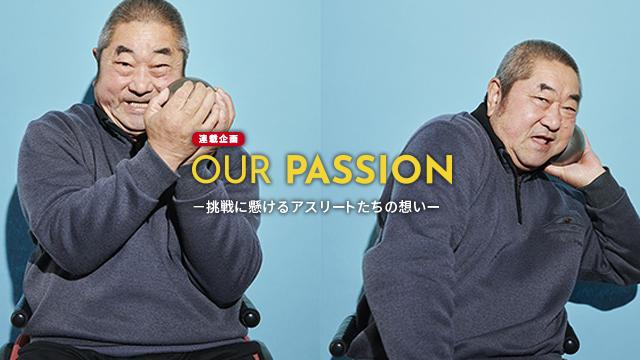 #5「やる気さえあれば、挑戦に年齢は関係ない」 パラ陸上(砲丸投げ) 大井利江選手