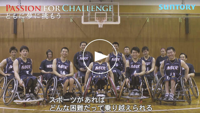 SPECIAL MOVIE サントリーチャレンジド・スポーツプロジェクトin東北「PASSION FOR CHALLENGE-ともに夢に挑もう-」