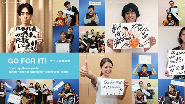 メンズノンノモデル成田凌さん他、みんなも応援中!あなたの応援メッセージをドイツに届けよう!