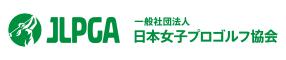 日本女子プロゴルフ協会