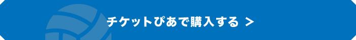 191206_サンバーズ告知ページ_バナー部分(大阪HG)_03.jpg