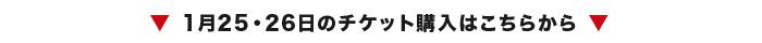191206_サンバーズ告知ページ_バナー部分(大阪HG)_01.jpg