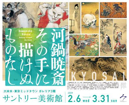河鍋暁斎 その手に描けぬものなし  2019/2/6(水)~2019/3/31(日)