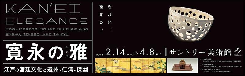 寛永の雅 江戸の宮廷文化と遠州・仁清・探幽 2018/2/14-4/8