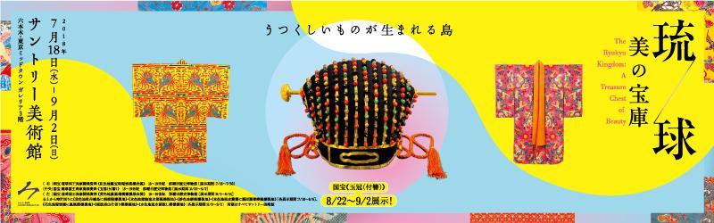 琉球 美の宝庫 2018/7/18~9/2