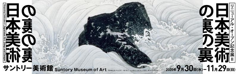 リニューアル・オープン記念展 Ⅱ: 日本美術の裏の裏