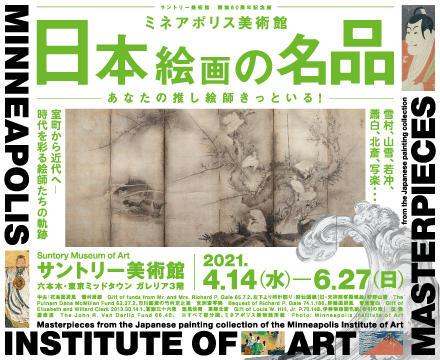 サントリー美術館 開館60周年記念展 ミネアポリス美術館 日本絵画の名品   2021/4/14(水)~2021/6/27(日)
