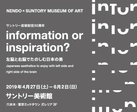 サントリー芸術財団50周年 nendo × Suntory Museum of Art information or inspiration? 左脳と右脳でたのしむ日本の美   2019/4/27(土)~2019/6/2(日)