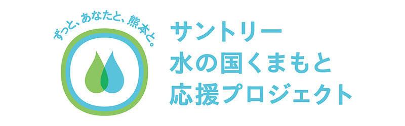 サントリー 水の国熊本応援プロジェクト