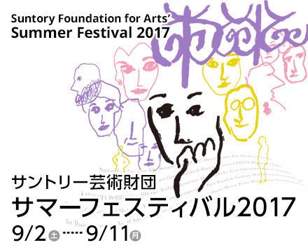 サントリー芸術財団 サマーフェスティバル2017