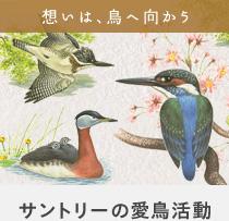 サントリーの愛鳥活動