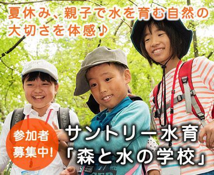 水育「森と水の学校」2018年募集開始