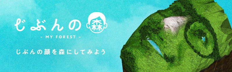 「じぶんの森-MY FOREST-」