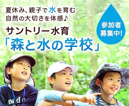 水育「森と水の学校」2019年募集開始
