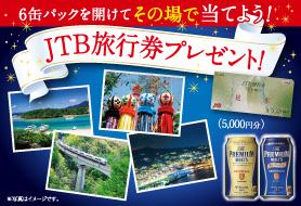 「ザ・プレミアム・モルツ」JTB旅行券(5,000円分)プレゼントキャンペーン