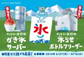 サントリー 天然水『夏は氷らせよう!』キャンペーン