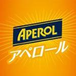 Aperol(アペロール)